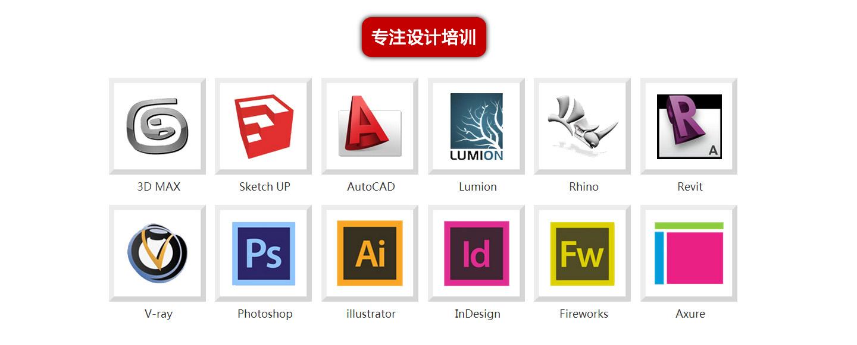 專注設計培訓.jpg